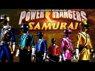 «Power Rangers Samurai|������� ��������� �������» ��� ������ Antonio and Mia(Erika Fong) - Everyday Fun (���������� �������).